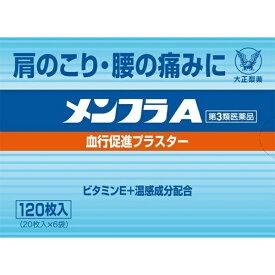 【第3類医薬品】 メンフラA(120枚)【wtmedi】大正製薬 Taisho