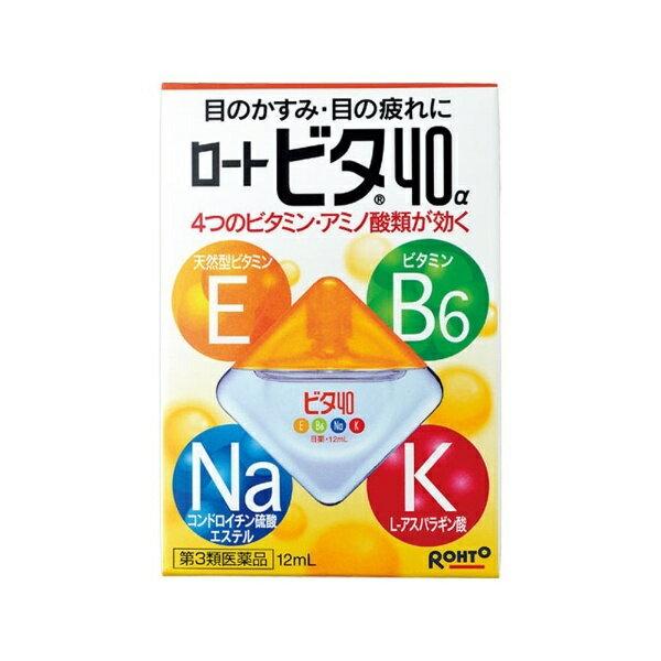 【第3類医薬品】 ロートビタ40α(12mL)〔目薬〕ロート製薬 ROHTO
