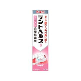 【第3類医薬品】 デントヘルスB(90g)【wtmedi】LION ライオン