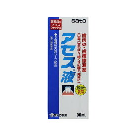 【第3類医薬品】 アセス液(90mL)【wtmedi】佐藤製薬 sato