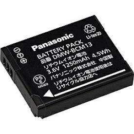 パナソニック Panasonic バッテリーパック DMW-BCM13[DMWBCM13]