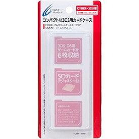 サイバーガジェット CYBER Gadget CYBER・マルチカードケース6(3DS用) クリア【3DS】