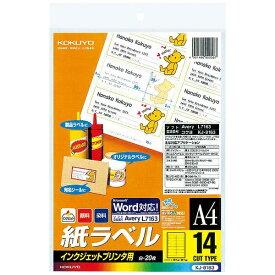 コクヨ KOKUYO マルチラベル インクジェット KJ-8163-100 [A4 /20シート /14面][KJ8163100]【wtcomo】