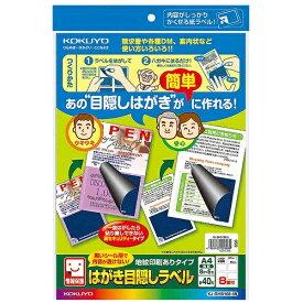 コクヨ KOKUYO はがき目隠しラベル (A4サイズ・8面・5枚) 黒 KJ-SHB108-5N[KJSHB1085]