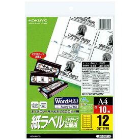 コクヨ KOKUYO メディアラベル モノクロレーザーラベル ビデオテープ正面用 LBP-7671N [A4 /10シート /12面][LBP7671N]【wtcomo】
