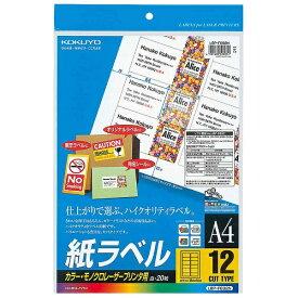 コクヨ KOKUYO カラーレーザー&コピー用 紙ラベル LBP-F692N [A4 /20シート /12面][LBPF692]【wtcomo】