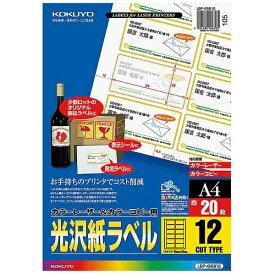 コクヨ KOKUYO マルチラベル カラーレーザー&コピー 白 LBP-G6912 [A4 /20シート /12面 /光沢][LBPG6912]【wtcomo】