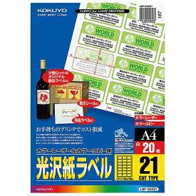 コクヨ KOKUYO マルチラベル カラーレーザー&コピー 白 LBP-G6921 [A4 /20シート /21面 /光沢][LBPG6921]【wtcomo】