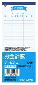 コクヨ KOKUYO お会計票 (別寸タテ型×100枚) テ-273N
