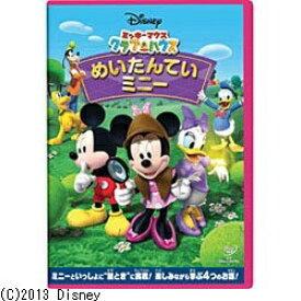 ウォルト・ディズニー・ジャパン ミッキーマウス クラブハウス/めいたんていミニー 【DVD】