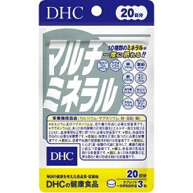 DHC ディーエイチシー DHC(ディーエイチシー) マルチミネラル 20日分(60粒)〔栄養補助食品〕