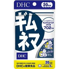 DHC ディーエイチシー DHC(ディーエイチシー) ギムネマ 20日(60粒)〔栄養補助食品〕【wtcool】