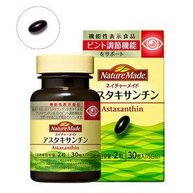 大塚製薬 Otsuka NatureMade(ネイチャーメイド) アスタキサンチン 30粒【rb_pcp】