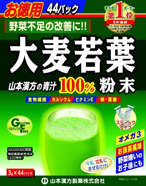 山本漢方 大麦若葉粉末100% スティックタイプ 徳用 3g×44包【代引きの場合】大型商品と同一注文不可・最短日配送