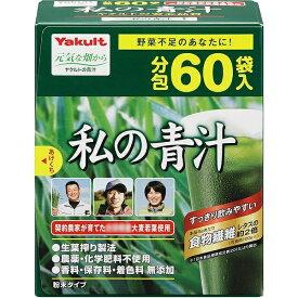 ヤクルトヘルスフーズ Yakult Health Foods Yakult(ヤクルト)私の青汁 4g×60袋【代引きの場合】大型商品と同一注文不可・最短日配送