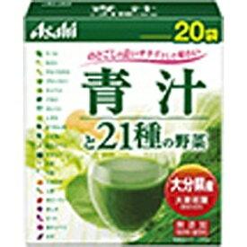アサヒグループ食品 Asahi Group Foods 朝しみこむ力青汁と21種の野菜 3.5g×20袋【代引きの場合】大型商品と同一注文不可・最短日配送