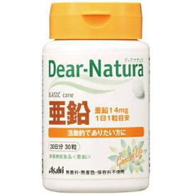 アサヒグループ食品 Asahi Group Foods Dear-Natura(ディアナチュラ) 亜鉛(30粒)〔栄養補助食品〕【wtcool】