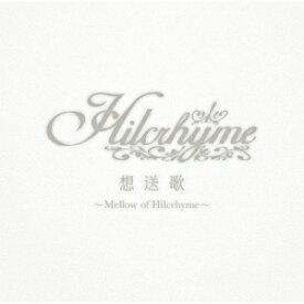 ユニバーサルミュージック Hilcrhyme/想送歌〜Mellow of Hilcrhyme〜 初回限定盤 【CD】
