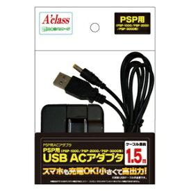 アクラス PSP用 USB ACアダプタ【PSP-1000/2000/3000】
