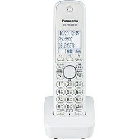 パナソニック Panasonic KX-FKD403-W 増設子機 ホワイト? [コードレス][KXFKD403] panasonic