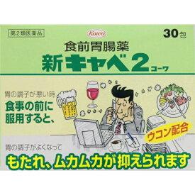 【第2類医薬品】 新キャベ2コーワ(30包)〔胃腸薬〕【wtmedi】KOWA 興和
