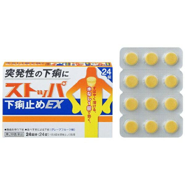 【第2類医薬品】 ストッパ下痢止めEX(24回分)〔下痢止め〕LION ライオン