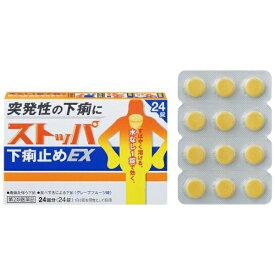 【第2類医薬品】 ストッパ下痢止めEX(24回分)〔下痢止め〕【wtmedi】LION ライオン