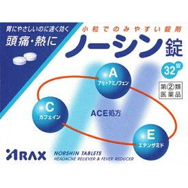 【第(2)類医薬品】 ノーシン錠(32錠)〔鎮痛剤〕アラクス ARAX