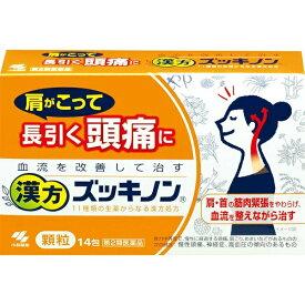 【第2類医薬品】 漢方ズッキノン(14包)【wtmedi】小林製薬 Kobayashi