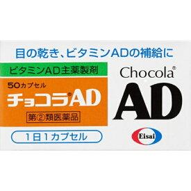 【第(2)類医薬品】 チョコラAD(50カプセル)〔ビタミン剤〕エーザイ Eisai
