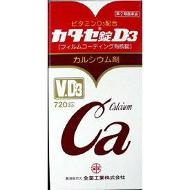 【第2類医薬品】 カタセ錠D3(720錠)〔カルシウム剤〕【wtmedi】全薬工業