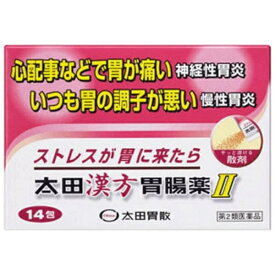【第2類医薬品】 太田漢方胃腸薬II(14包)〔胃腸薬〕【wtmedi】太田胃散