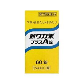 【第2類医薬品】 新ワカ末プラスA錠(60錠)〔下痢止め〕【wtmedi】クラシエ Kracie