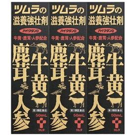 【第3類医薬品】 ツムラの滋養強壮剤ハイクタンD(50mL×3本)〔栄養ドリンク〕【wtmedi】ツムラ tsumura