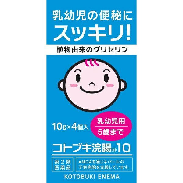 【第2類医薬品】 コトブキ浣腸10(10g×4個)〔浣腸〕ムネ製薬
