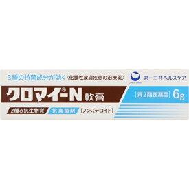 【第2類医薬品】 クロマイ-N軟膏(6g)【wtmedi】第一三共ヘルスケア DAIICHI SANKYO HEALTHCARE