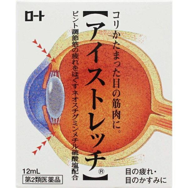 【第2類医薬品】 ロートアイストレッチ(12mL)〔目薬〕ロート製薬 ROHTO