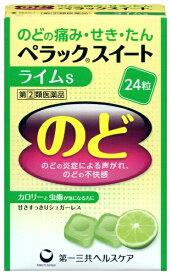 【第2類医薬品】 ペラックスイートライムS(24粒)第一三共ヘルスケア DAIICHI SANKYO HEALTHCARE