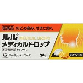 【第(2)類医薬品】 ルルメディカルドロップH(はちみつレモン味)(20粒)第一三共ヘルスケア DAIICHI SANKYO HEALTHCARE