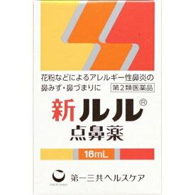 【第2類医薬品】 新ルル点鼻薬(16mL)〔鼻炎薬〕【wtmedi】第一三共ヘルスケア DAIICHI SANKYO HEALTHCARE