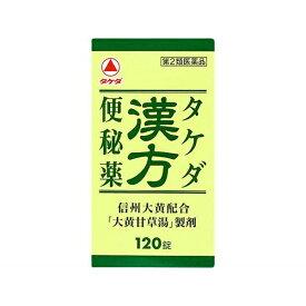 【第2類医薬品】 タケダ漢方便秘薬(120錠)〔便秘薬〕【wtmedi】武田コンシューマーヘルスケア Takeda Consumer Healthcare Company