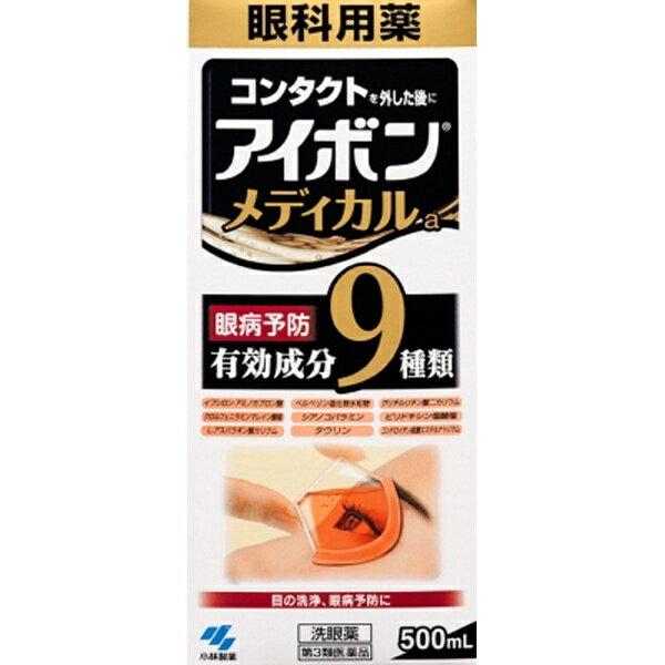 【第3類医薬品】 アイボンメディカル (500mL)小林製薬