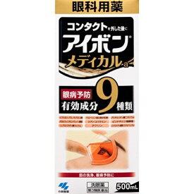 【第3類医薬品】 アイボンメディカル (500mL)【wtmedi】小林製薬 Kobayashi