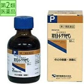 【第2類医薬品】 複方ヨードグリセリン(50mL)【wtmedi】健栄製薬 KENEI Pharmaceutical
