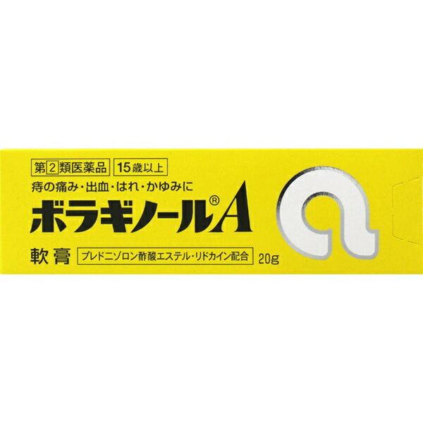 【第(2)類医薬品】 ボラギノールA軟膏(20g)武田薬品工業 Takeda