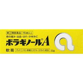 【第(2)類医薬品】 ボラギノールA軟膏(20g)【rb_pcp】武田コンシューマーヘルスケア Takeda Consumer Healthcare Company