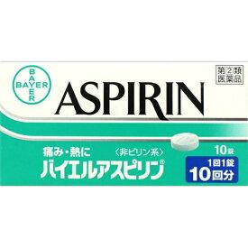 【第(2)類医薬品】 バイエルアスピリン(10錠)〔鎮痛剤〕佐藤製薬 sato