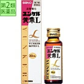 【第2類医薬品】 ユンケル黄帝L(30mL)〔栄養ドリンク〕【wtmedi】佐藤製薬 sato