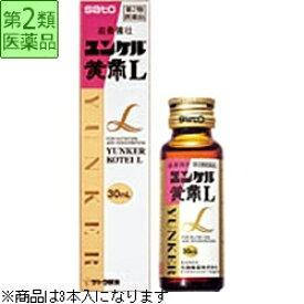 【第2類医薬品】 ユンケル黄帝L(30mL×3本)〔栄養ドリンク〕【wtmedi】佐藤製薬 sato