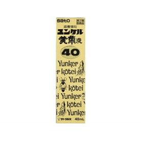 【第2類医薬品】 ユンケル黄帝液40(40mL)〔栄養ドリンク〕【wtmedi】佐藤製薬 sato